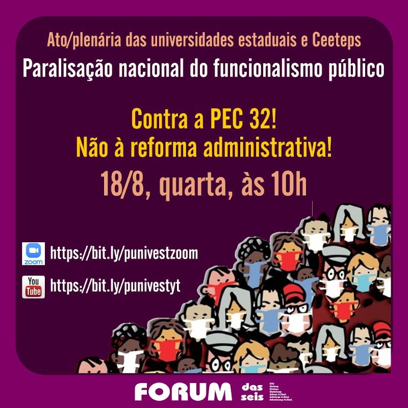 f6 — 18 DE AGOSTO - Fórum das Seis indica adesão à PARALISAÇÃO NACIONAL DO FUNCIONALISMO contra a PEC 32 e em defesa dos serviços públicos — ADunicamp